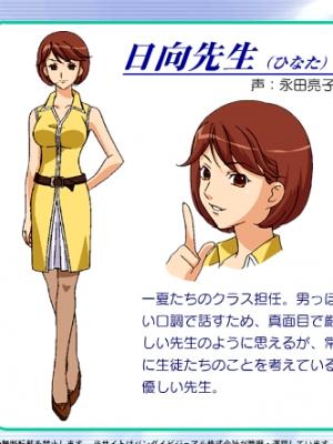 Hinata Michiko