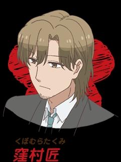 Takumi Kubomura